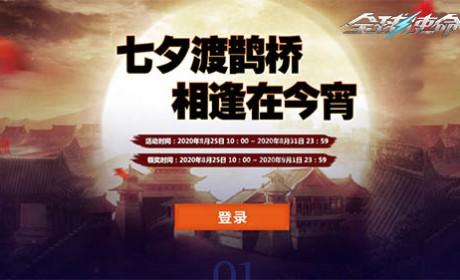 《全球使命3》最强猎心者携限定好礼相逢七夕