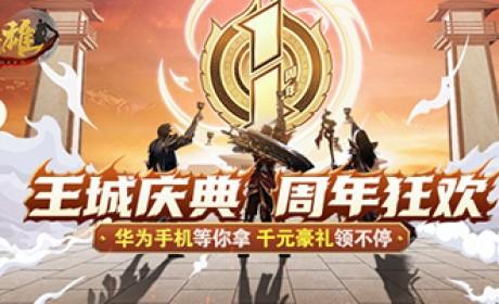 赢华为Mate 30RS保时捷《王城英雄》一周年庆典上线