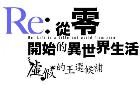 《Re:从零开始的异世界生活虚假的王选候补》公开大冢真一郎绘制的游戏封面图
