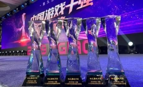 """2020年度中国""""游戏十强""""奖项征集评选工作启动"""