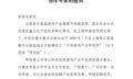 关于征集中国游戏产业研究院智库专家的通知