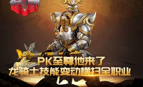 《奇迹世界SUN》PK至尊他来了,龙骑士技能变动横扫全职业