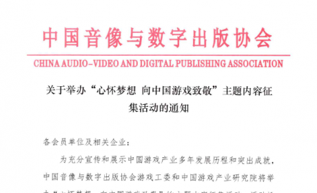 """关于举办""""心怀梦想 向中国游戏致敬""""主题内容征集活动的通知"""