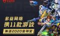 多益网络携旗下11款游戏力争2020年金翎奖