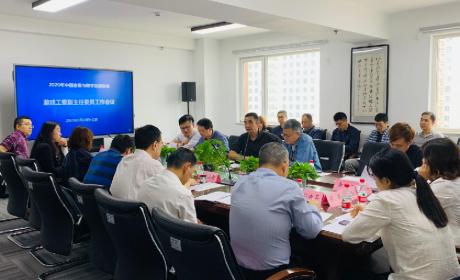 2020年中国音像与数字出版协会游戏工委副主任委员工作会在京召开