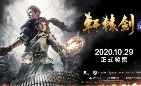 新作《轩辕剑柒》释出第三部预告影片确定10 月29日发售