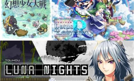 东方Project 二创游戏《幻想少女大战》《东方月神夜》将登上家用主机平台