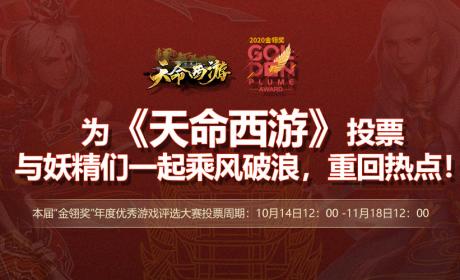《天命西游》入围2020金翎奖—玩家最喜爱的网络游戏