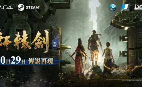 《轩辕剑柒》官方释出PS4 版、PC 实体版双平台独家内容整理