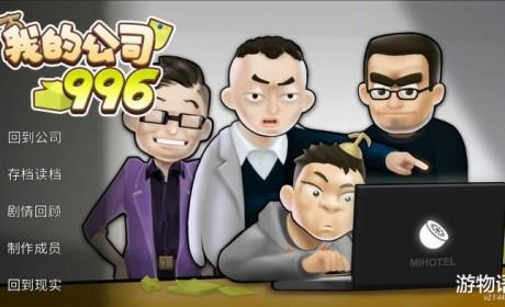 以过来人经验描写职场辛酸苦辣《我的公司996》在Steam 平台上线