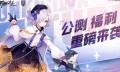 「集结」测试谢幕!《黑潮之上》公测定档11月20日!