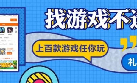 武汉九二五游网络科技有限公司携《925G手游网》角逐2020金翎奖