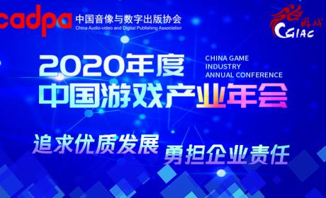 2020年度中国游戏产业年会12月15日广州举办
