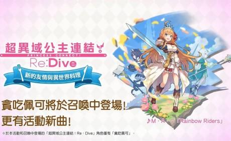 《失落的龙绊》x《超异域公主连结☆Re:Dive》合作确认「贪吃佩可」即将登场