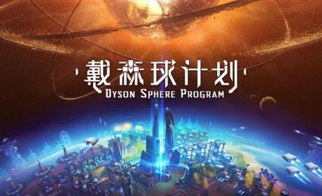 构建太空奇迹 国产科幻游戏《戴森球计划》开众筹