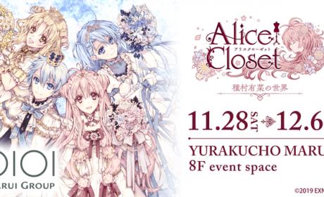 「爱丽丝的衣柜Alice Closet 展~种村有菜的世界~」11 月28 日起将于日本登场