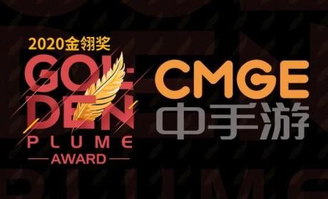 中手游携《新射雕群侠传》等多款游戏角逐2020金翎奖