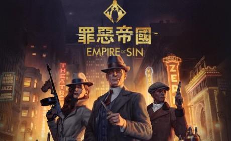 究极犯罪策略游戏《罪恶帝国》繁中版明年发售