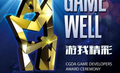 第十二届优秀游戏制作人大赛(2020 CGDA)移动游戏组、美术组及音乐组评委阵容公布