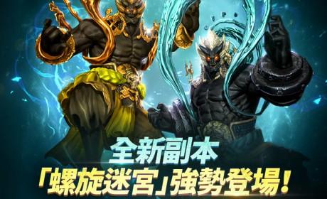 《剑灵:革命》全新副本「螺旋迷宫」即将推出活动同步登场