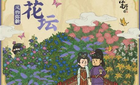 《江南百景图》全新版本现已上线!一同探索更自由的布局体验吧
