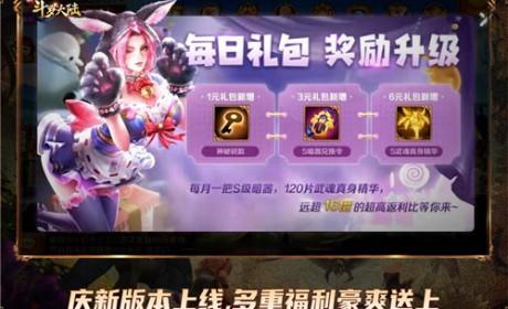 天使之神千仞雪登场《新斗罗大陆》今日新版本上线