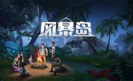 《风暴岛》PC电脑版:MuMu模拟器带你大屏体验、键鼠操作