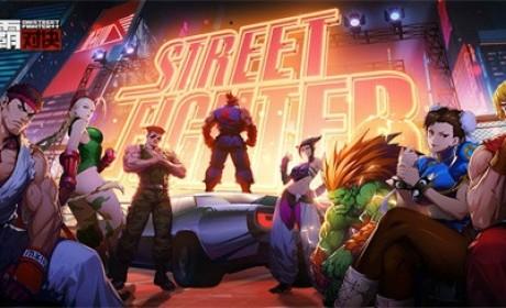 《街霸:对决》PC电脑版:MuMu模拟器带你大屏体验、高帧高清感受