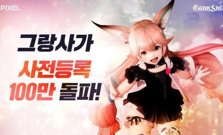 MMORPG《Gran Saga》韩国事前登录突破100 万释出故事影像等情报