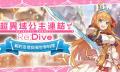 《失落的龙绊》x《超异域公主连结☆Re:Dive》合作活动11 月30 日登场释出预告PV