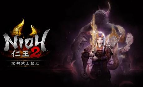 《仁王2》最终章「太初武士秘史」12 月释出全系列PS5 强化版2021 年2 月登场