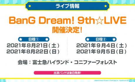 《BanG Dream!》日版宣布推出「轻量模式」 公开sister's noise 等新翻唱歌曲
