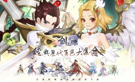 放置型策略RPG《轩辕剑- 剑之源》首部资料片更新推出全新伙伴及多样玩法