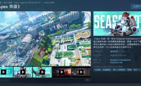 《Apex英雄》Steam版已正式上线 不过封锁了中国地区