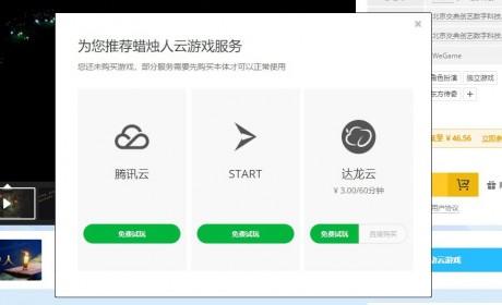 腾讯这个注册用户超3亿的发行平台,准备探索云游戏商业化了