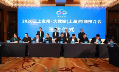 巨人网络与贵州省大数据发展管理局达成战略合作