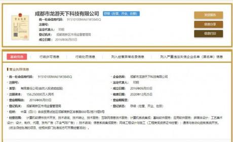 三七互娱投资《汉末霸业》研发商龙游天下,占股20%