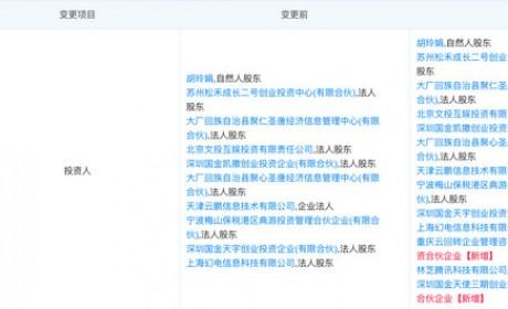 腾讯入股《古剑奇谭》开发商网元圣唐,持股20%