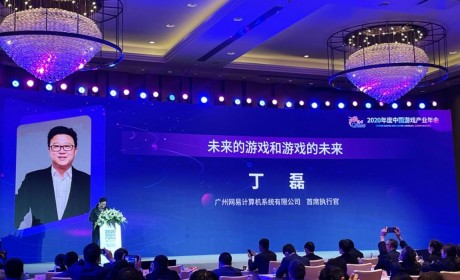 网易丁磊:用游戏普及中式美学,创造中国潮流,激发文化创新势能