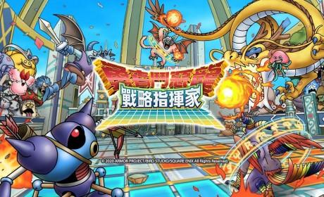 策略战棋RPG《勇者斗恶龙战略指挥家》国际版将与玩家见面支援繁体中文等语言