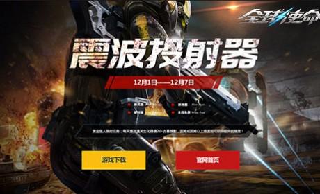 震波投射器《全球使命3》新版升阶超能显神威
