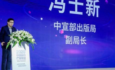 以高质量发展助力文化强国建设——中宣部出版局副局长冯士新