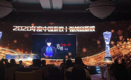 """《迷雾之夏》获2020中国""""游戏十强""""创意游戏奖"""