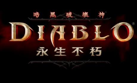 《暗黑破坏神永生不朽》于澳洲开放Alpha 技术测试强调免费即可体验完整游戏内容