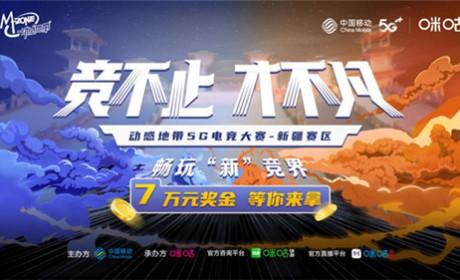 动感地带5G电竞大赛新疆赛区火热开赛