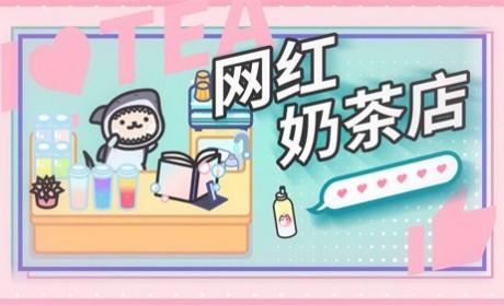 《网红奶茶店》PC电脑版用什么模拟器好玩?-MuMu模拟器更流畅、画质更清晰
