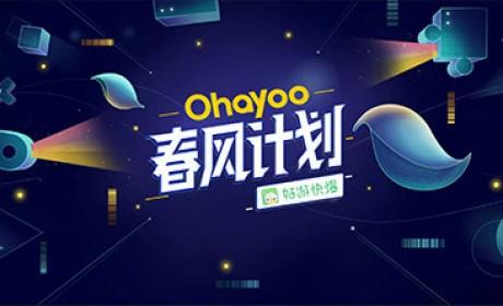 """斥亿元基金扶持开发者,Ohayoo""""春风计划""""全方位解读"""