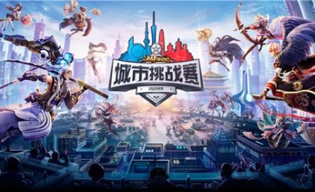 《决战!平安京》2020冬季城市挑战赛第二周赛事如火如荼,七城冠军晋级总决赛
