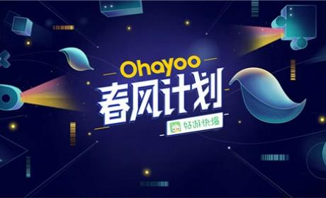 """为开发者提供助力,Ohayoo""""春风计划""""布局休闲游戏未来"""