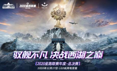 决战杭州LGD《巅峰战舰》2020星路联赛·年度总决赛12月27日打响